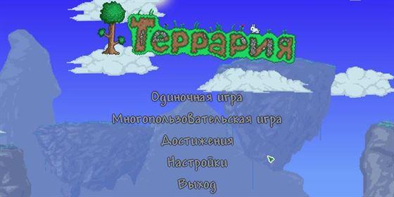 Террария на русском