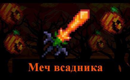 меч-всадника