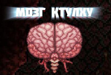 Мозг Ктулху