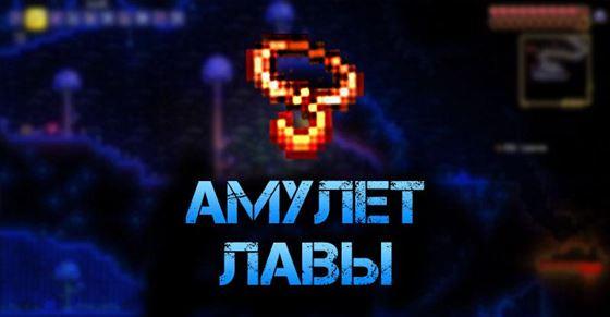 Амулет лавы Террария