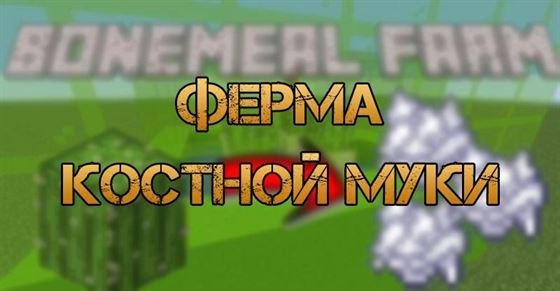 Ферма костной муки в Minecraft