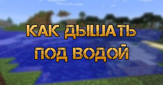 Как дышать под водой в Minecraft