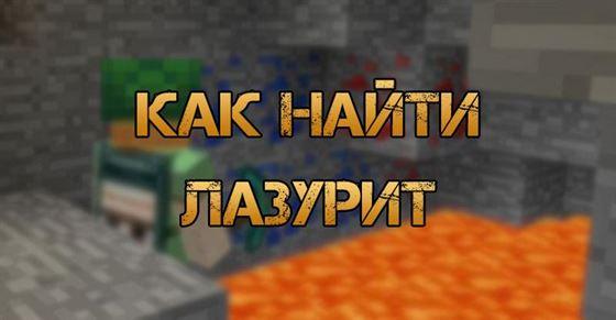 Как найти Лазурит в Minecraft