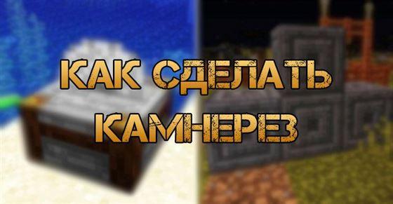 Камнерез в Minecraft