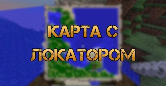 Карта с локатором в Minecraft