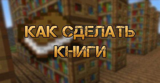 Книги в Майнкрафт
