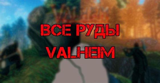 Все руды в Вальхейм