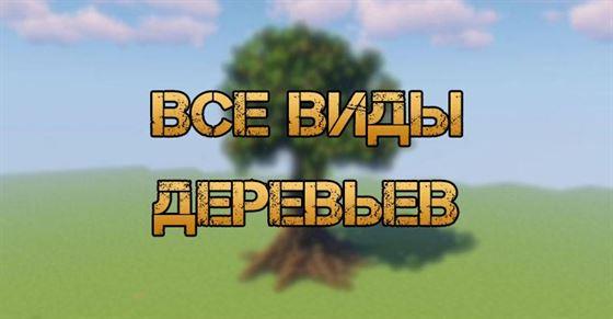 Все виды деревьев в Minecraft