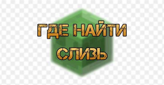 Где найти слизь в Minecraft