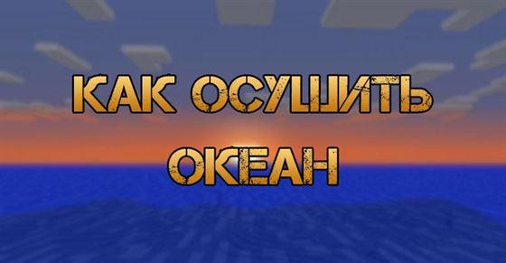 Как осушить океан в Minecraft