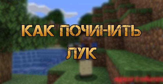 Как починить лук в Minecraft