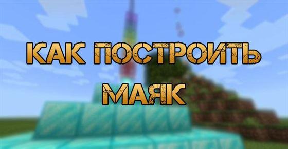 Как построить маяк в Minecraft