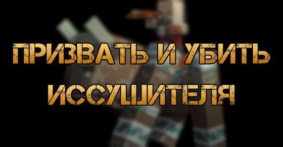 Как призвать и убить иссушителя в Minecraft