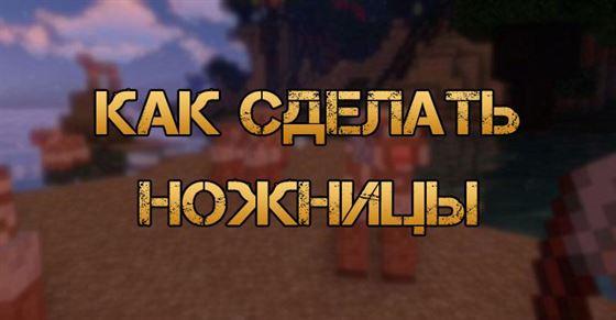 Как сделать ножницы в Minecraft