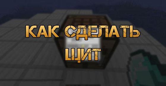 Как сделать щит в Minecraft