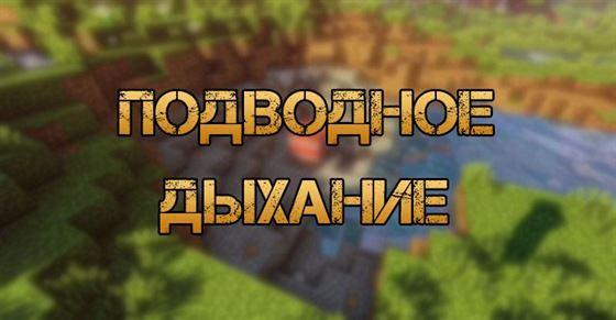 Как сделать зелье подводного дыхания в Minecraft
