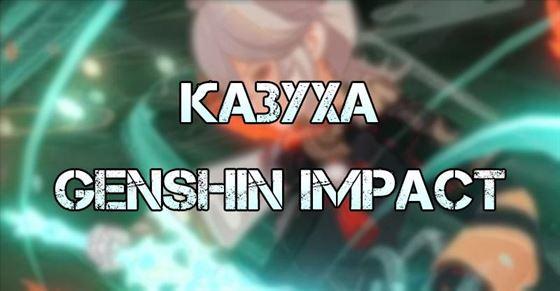 Казуха в Genshin Impact