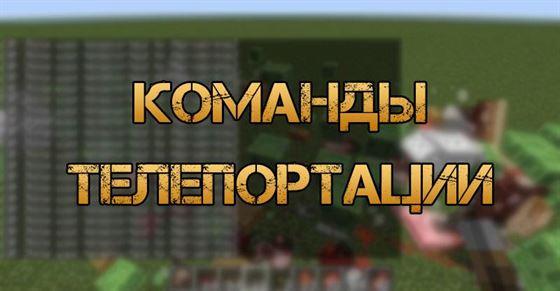 Команда телепортации в Minecraft