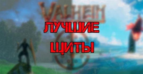 Лучшие щиты в Valheim
