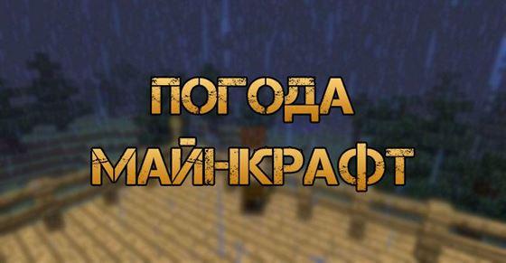 Погода в Minecraft