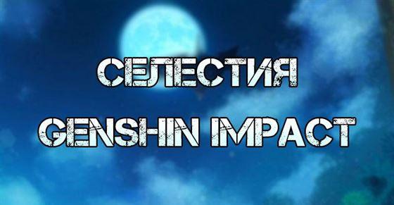 Селестия в Genshin Impact