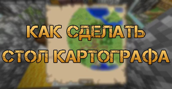Стол картографа в Minecraft