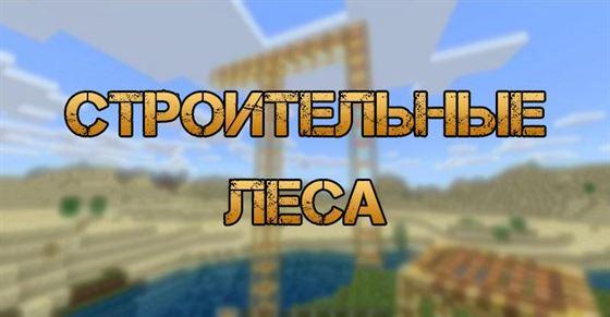 Строительные леса в Minecraft