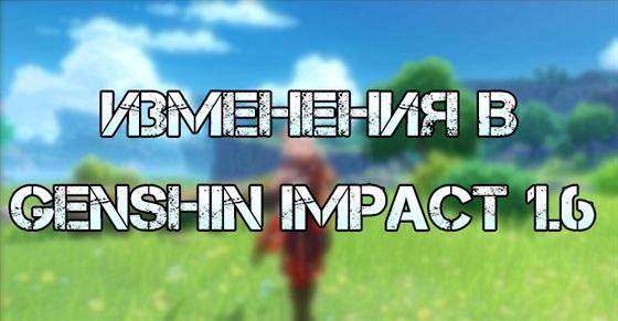 Важные изменения в обновлении 1.6 Genshin Impact
