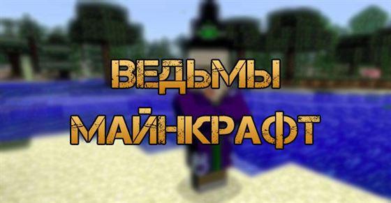 Ведьмы в Minecraft