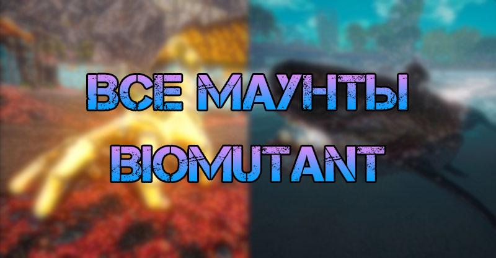 Все маунты в Biomutant
