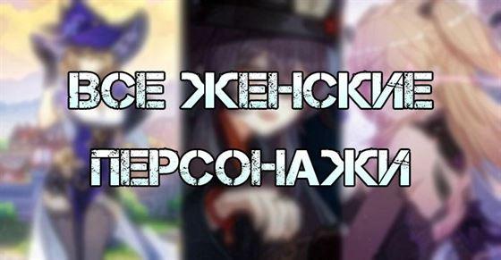 Все женские персонажи Genshin Impact