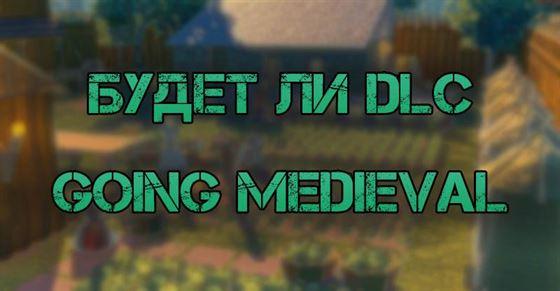 Будет ли в Going Medieval DLC