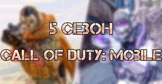 Дата выхода 5 сезон награды тестовый сервер в Call of Duty Mobile