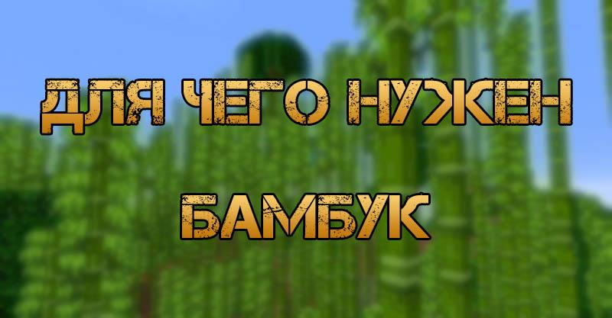 Для чего нужен бамбук в Minecraft