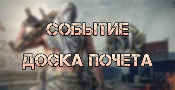 Доска почета в Call of Duty Mobile