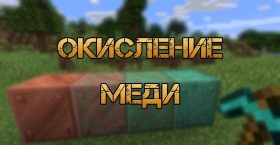 Как долго медь окисляется в Minecraft