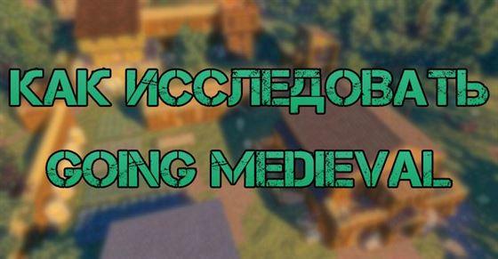 Как исследовать в Going Medieval