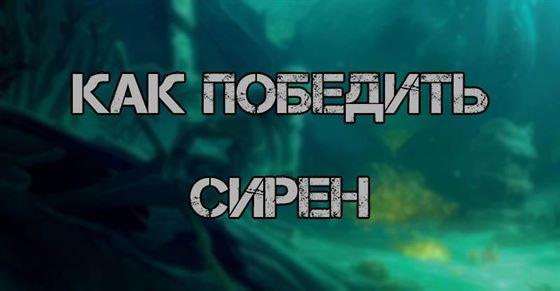 Как победить сирен в Sea of Thieves The Sunken Pearl