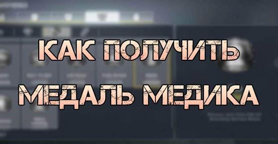 Как получить медаль медика в Call of Duty Mobile