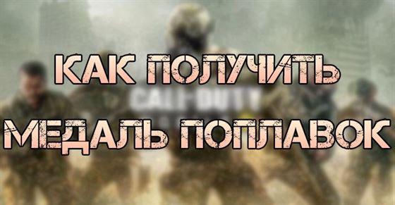 Как получить медаль Поплавок в Call of Duty Mobile