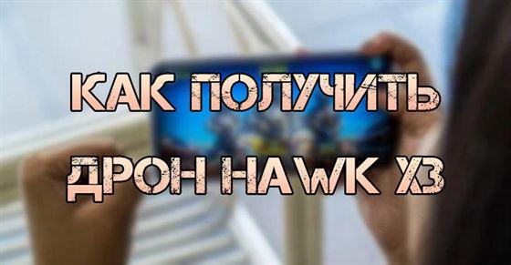 Как получить Дрон Hawk x3 в Call of Duty Mobile