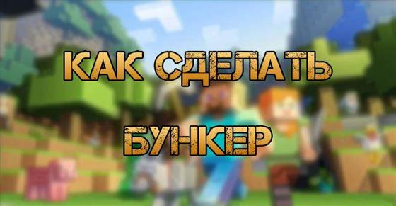 Как сделать бункер в Minecraft