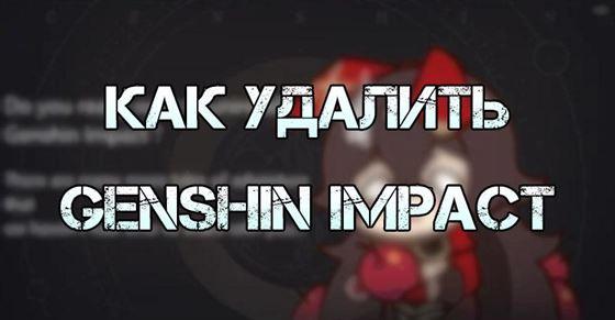 Как удалить Genshin Impact с пк полностью