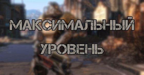 Какой максимальный уровень в Fallout 4
