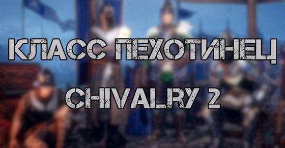 Класс Пехотинец и подклассы в Chivalry 2