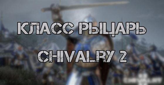 Класс Рыцарь и подклассы в Chivalry 2