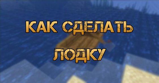 Лодка Minecraft