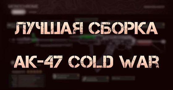 Лучшая сборка АК-47 Cold War в Call of Duty Mobile