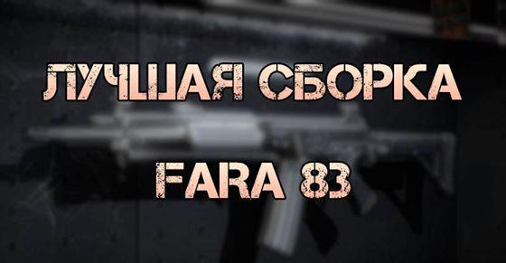Лучшая сборка FARA 83 в Call of Duty Warzone