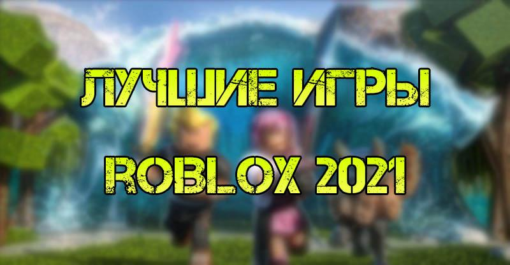 Лучшие игры в Roblox 2021